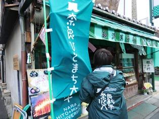 とらやにて 和菓子をつくる 冬の午後_2