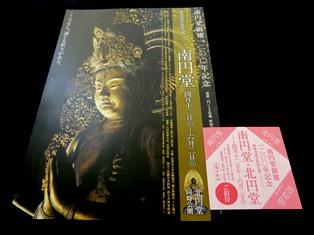 興福寺国宝特別公開2013 招待券(記念品付)プレゼント