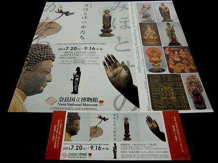 奈良国立博物館 特別展 みほとけのかたち 招待券プレゼント