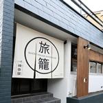 ひとまちの街 奈良ゲストハウス神奈寐