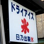 ひとまちの街 日乃出製氷株式会社奈良本社