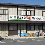 ひとまちの街 田原ふる里ほっとステーション