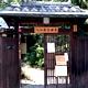 ひとまちの街 入江泰吉旧居