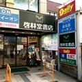 ひとまちの街 啓林堂書店奈良店