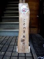 ひとまちの街 奈良の雑貨とカフェBARことのまあかり