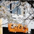 ひとまちの街 黒川本家 東大寺店