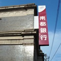 ひとまちの街 南都銀行本店