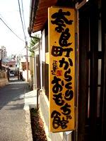 ひとまちの街 奈良町からくりおもちゃ館