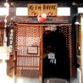 ひとまちの街 奈良町資料館