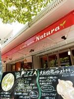 ひとまちの街 大和野菜イタリアンNatura