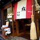 ひとまちの街 麻布おかい 奈良店