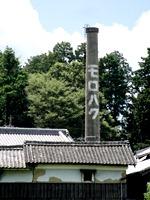 ひとまちの街 西田酒造株式会社