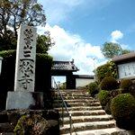 ひとまちの街 三松寺