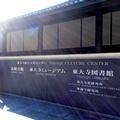 ひとまちの街 東大寺ミュージアム