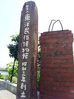 ひとまちの街 一般財団法人東洋民俗博物館