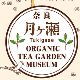ひとまちの街 月ヶ瀬健康茶園