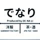 「でなり」から奈良の魅力発信!