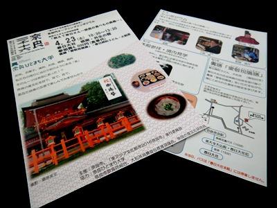 東アジア文化都市2016_1