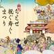 奈良時代と繋がる祭りを楽しむ
