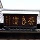 日本で唯一の「純正」奈良漬って?