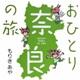 生まれ育ったこの街=奈良が好き!