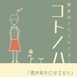 ひとまちの人 奈良女子大学学生フリーペーパー団体「コトノハ」