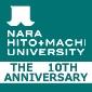 奈良ひとまち大学開校10周年記念特別授業