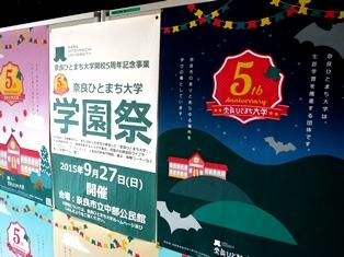 奈良ひとまち大学開校5周年記念展示@奈良市役所のご案内_1