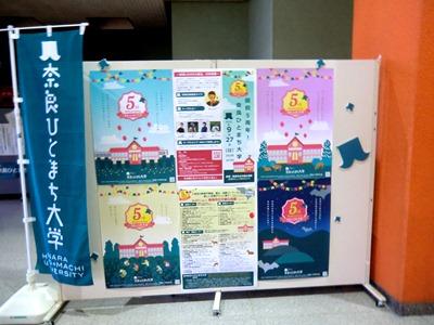 奈良ひとまち大学開校5周年記念展示_1