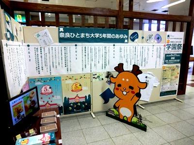 奈良市観光センターのご案内_1