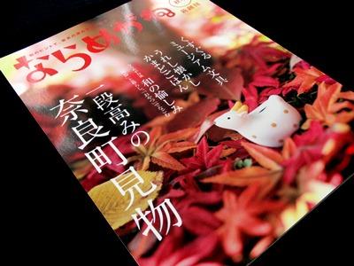 大和文華館 特別企画展「花と鳥の楽園 ―花鳥を表した絵画と工芸―」招待券プレゼント_2