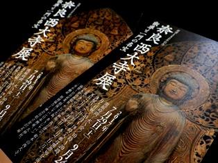 創建1250年記念 奈良西大寺展 叡尊と一門の名宝_1