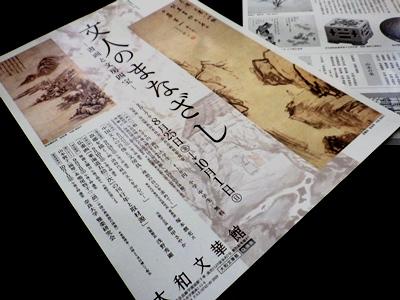 大和文華館「文人のまなざし-書画と文房四宝-」_1