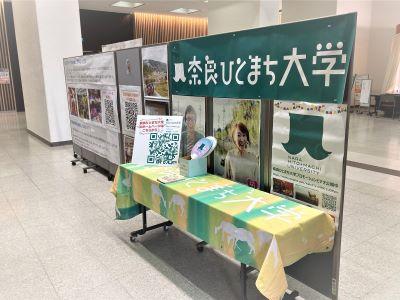 奈良ひとまち大学展示