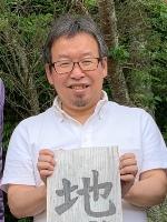 ひとまちの人 松村竜司