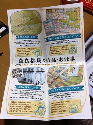 「奈良都民」視線のデザイン_7