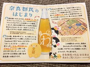 「奈良都民」視線のデザイン_8