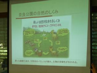 ひとまちレポート ボクの仕事は「奈良の鹿」の授業を終えて_2