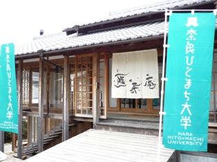 ひとまちレポート 確かにすごい!奈良のお茶☆_1