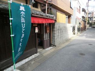 奈良市の温泉を学ぶ_1