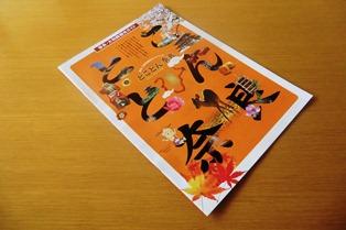 奈良で温泉めぐりを復活!?_5