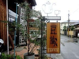 奈良×珈琲=美味_1