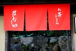 奈良のお茶を飲む_1