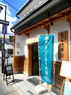 奈良の地酒体験_1