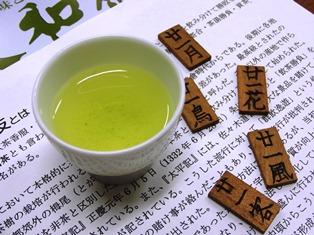 もう一つのお茶文化_4