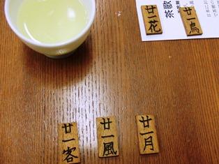 もう一つのお茶文化_5