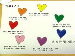 色と人とのご縁_2