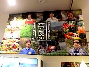 「歴史と伝統が育てた奈良の食」に参加して_1