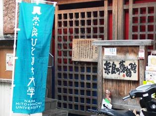 奈良町で生の落語を楽しもう!!_1