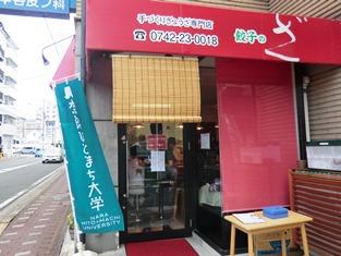 奈良に美味いものあり!こだわり餃子!餃子のざ_3